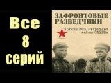 Зафронтовые разведчики (Полная версия)  2012. Военные фильмы - Love