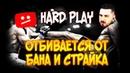 HARD PLAY ОТБИВАЕТСЯ ОТ БАНОВ НА YOUTUBE И ВКОНТАКТЕ | РЕАКЦИЯ ХАРД ПЛЕЙ