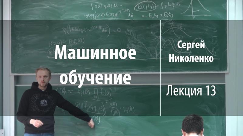 Лекция 13 | Машинное обучение | Сергей Николенко | Лекториум