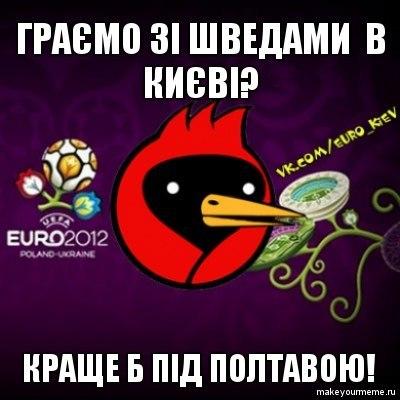 Україна Швеція, футбольні меми