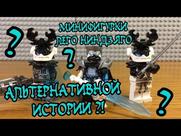НОВЫЕ МИНИФИГУРКИ ЛЕГО НИНДЗЯГО АЛЬТЕРНАТИВНОЙ ИСТОРИИ 2019-ОГО ГОДА 2-ОГО ПОЛУГОДИЯ !