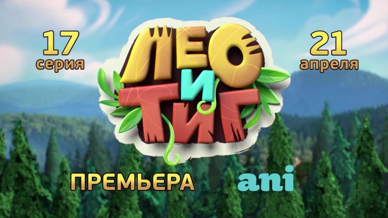 Премьера 17 серии Лео и Тиг на канале ANI