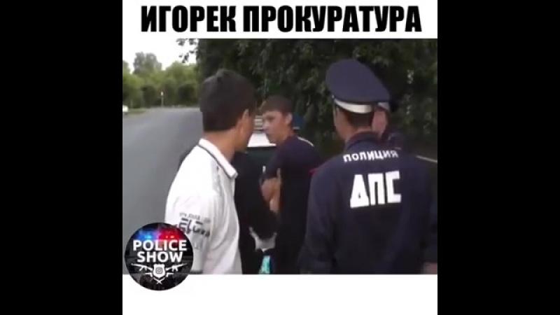 Баян... но заходит Игорек прокуратура!