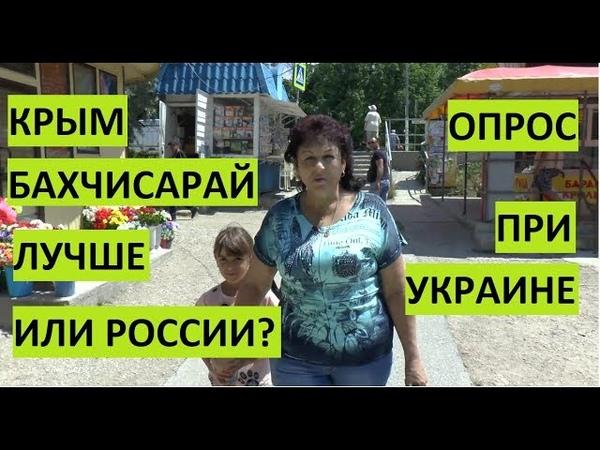 Крым Бахчисарай Опрос Лучше при Украине или России