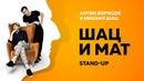Stand Up Стенд ап Шац и Мат Михаил Шац и Антон Борисов