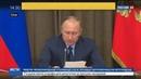 Новости на Россия 24 Путин развитие ВС РФ не должно противоречить решению задач в экономике и соцсфере