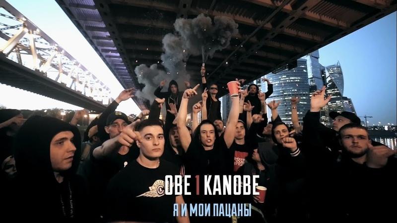 Obe 1 kanobe - Я и мои пацаны (prod by Blacksurfer)