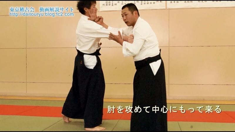 東京稽古会192 真ん中に集める 大東流合気柔術