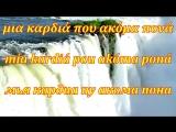 Sakis Rouvas-Tha Me Thymitheis