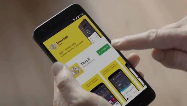 Мобильный банк Тинькофф: инструкция по установке приложения