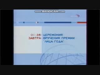 Все заставки РТР/Россия/Россия 1 (1991-2019), часть 5 (2002-2003)
