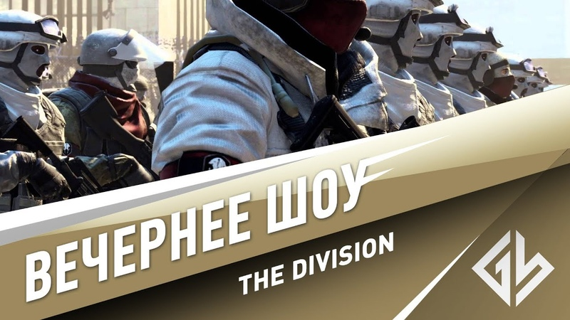 Вечернее шоу: Tom Clancy's The Division
