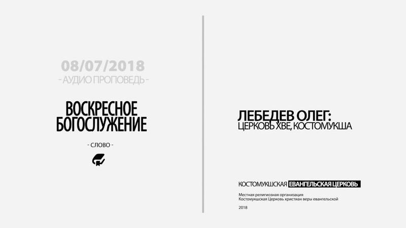 8.07.2018 | Лебедев Олег: Воскресное богослужение