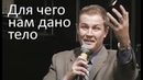 Для чего нам дано человеческое тело глубокий смысл - Александр Шевченко