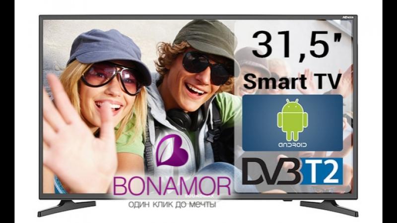 Выиграй Smart TV подарок от БОНАМОР за 30 баллов личного объема в сентябре 2018