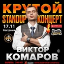 Виктор Комаров фото #31