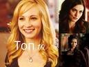 Топ 10,самых красивых девушек из сериала Дневники вампира и Древние!