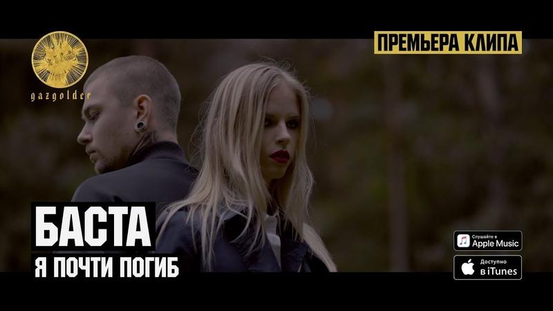 Баста представил новый клип - Я почти погиб. (2018 г.) (видео)