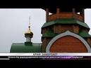 Объявлен сбор средств на строительство котельной для храма во имя Святой Ксении Петербургской