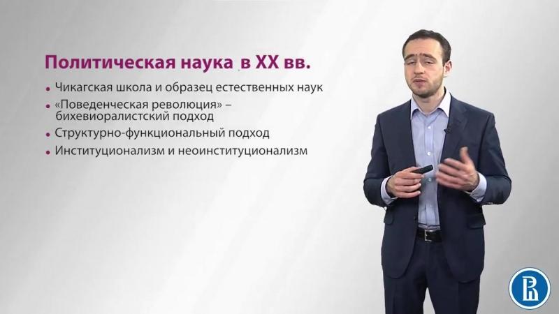 1.9 Политическая наука в XX веке парадигмы и традиции - Илья Локшин.