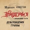 16 декабря - ЭПИДЕМИЯ @ Москва, Известия Hall