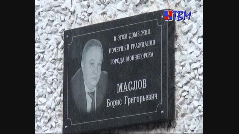 Имя, которое помнят мончегорцы. На стене дома, где жил почётный гражданин города Борис Маслов, появилась памятная доска.