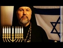 ХАНУКА! ОБНОВЛЕНИЕ ТРЕТЬЕГО ХРАМА БОЖЬЕГО, ТЕЛА МЕССИИ ИЕШУА