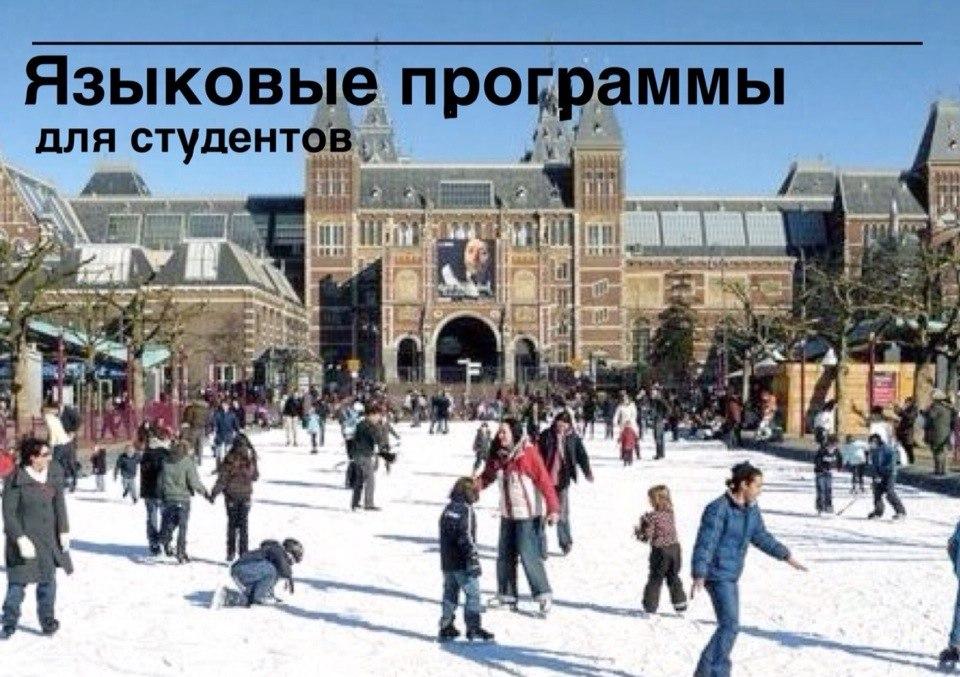 зима для студентов
