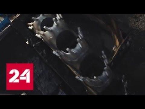 Крестовый поход против угля. Документальный фильм Леонида Млечина - Россия 24 » Freewka.com - Смотреть онлайн в хорощем качестве