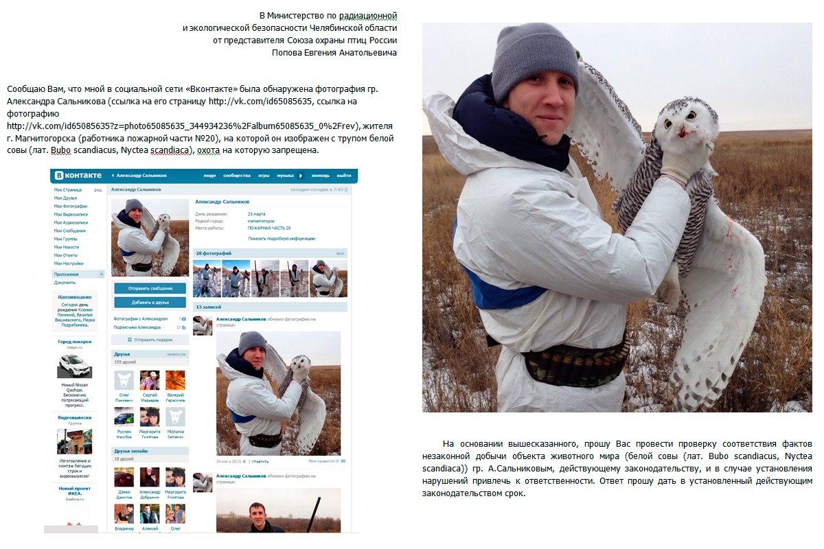 Магнитогорск, пожарная часть 20, Александр Сальников