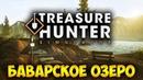 ВЫПОЛНЯЕМ ЗАКАЗЫ НА БАВАРСКОМ ОЗЕРЕ - Treasure Hunter Simulator 2