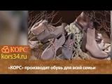 5 фактов об обувной фабрике КОРС. Размещение имиджевого видео