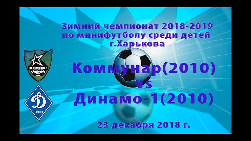 Динамо (2010) vs Коммунар (2010) (23-12-2018)