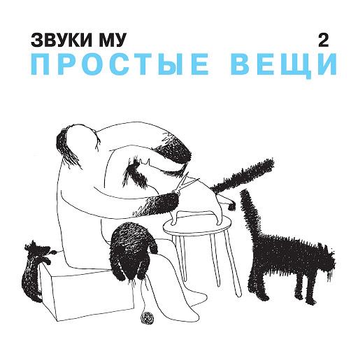Звуки Му альбом Prostye vesci, Ch. 2