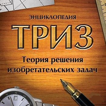 ТРИЗ энциклопедия
