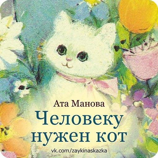 Ата Манова. «Человеку нужен кот»
