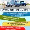 ГРУЗЧИКИ в Краснодаре Заказать 89283340035
