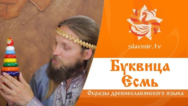 МАГИЯ БУКВИЦЫ - выпуск 6 (Есмъ)