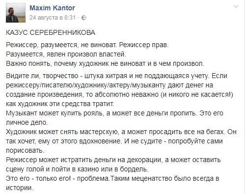 Казус Серебренникова