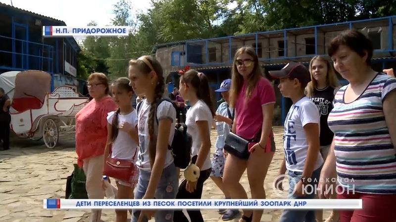 Дети переселенцев из Песок посетили крупнейший зоопарк ДНР. 18.07.2018, Панорама