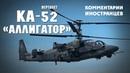 Вертолет Ка-52 Аллигатор - Комментарии иностранцев
