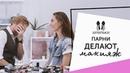 Парни повторяют макияж Ивлеевой, Бузовой, Лободы и Серябкиной [Шпильки | Женский журнал]