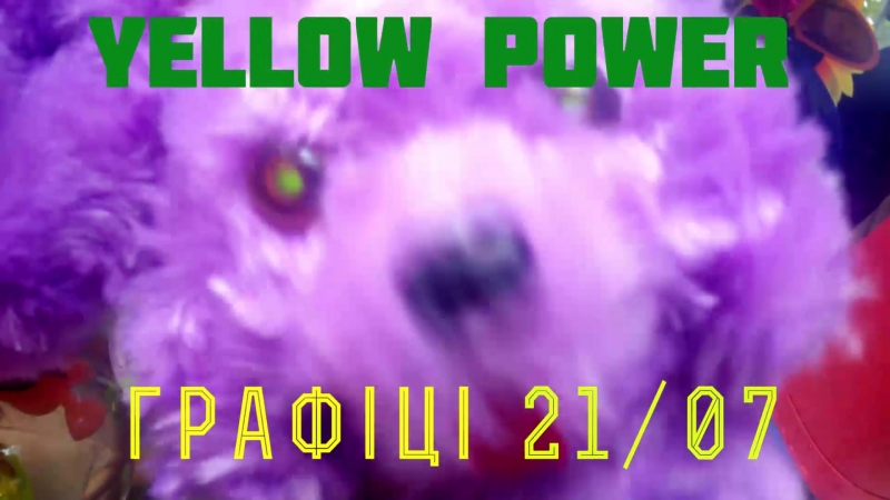 21/07 графіці yellow power