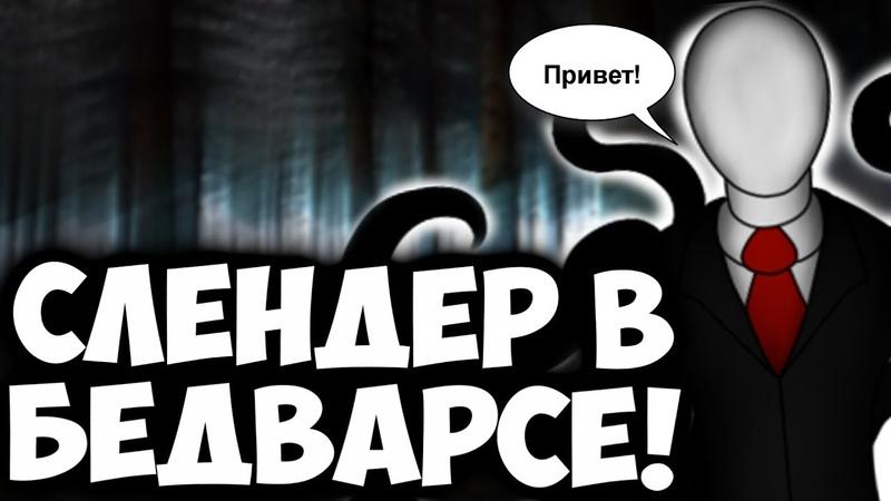 СЛЕНДЕР В БЕД ВАРСЕ! Новые правила игры... | Bedwars Minecraft Vimeworld Майнкрафт Вайм ворлд