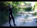 Rammstein - Frühling In Paris acoustic cover by Daria Trusova