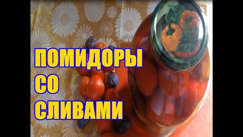 Маринованные помидоры со сливами / Заготовки на зиму