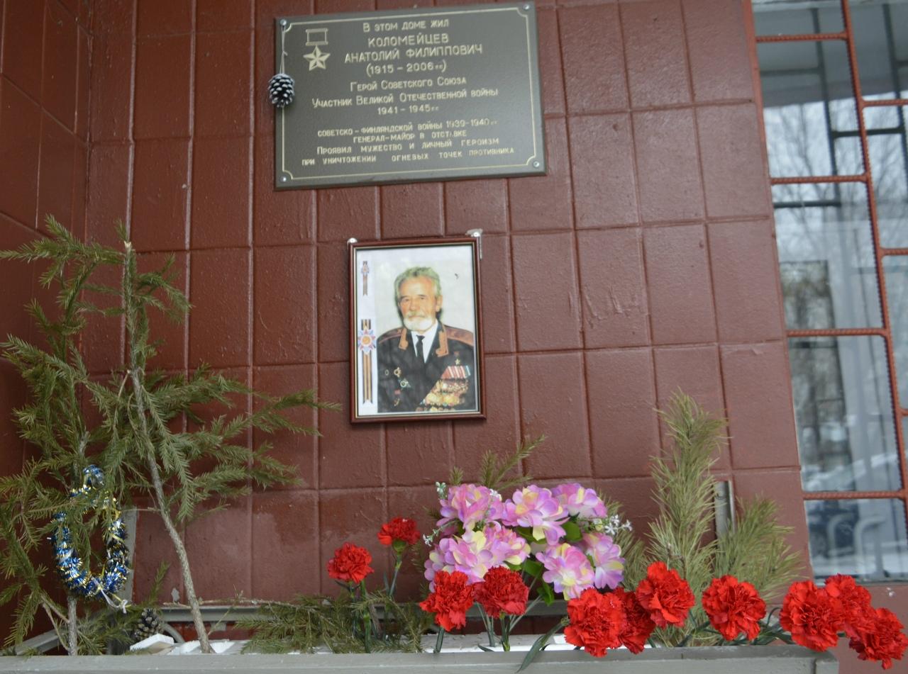 мемориальная доска А.Ф. Коломейцева
