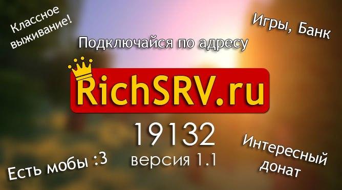 Сервер RichSRV