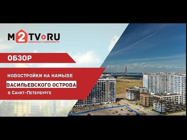 Васильевский остров: Обзор новостроек на намыве от Алексея Груздева