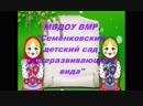 Семенковский детский сад Приобщаем детей к истокам русской народной культуры Растем патриотами
